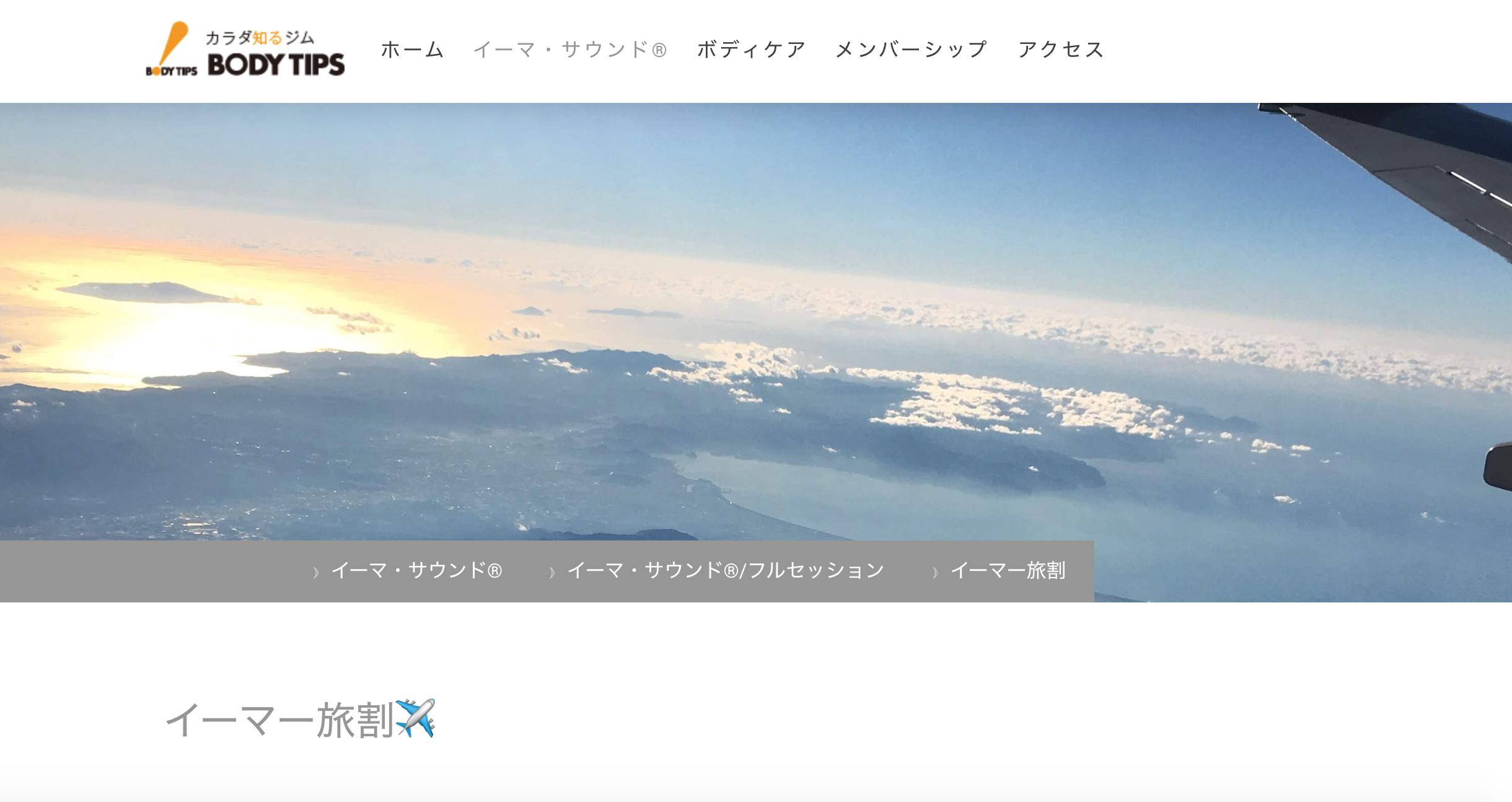 日本全国の方に朗報!「イーマー旅割」登場!